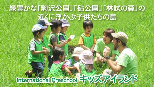キッズアイランドは東京の幼児向け英語プリスクールです。世田谷区駒沢公園二隣接する駒沢校。世田谷区砧公園に隣接する砧公園校。品川区林試の森公園に隣接する目黒校(目黒区)。