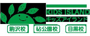 プリスクール 世田谷区|キッズアイランド駒沢校・砧公園校・目黒校プリスクール